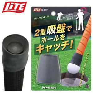 ライト LITE パターフレンド2 G-397 ボール拾い用具 jypers