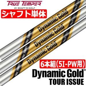 トゥルーテンパー ダイナミックゴールド TOUR ISSUE (ツアーイシュー) スチールシャフト [6本組/5I-PW用]