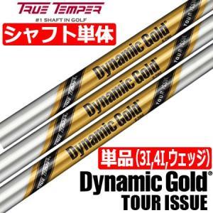 トゥルーテンパー ダイナミックゴールド TOUR ISSUE (ツアーイシュー) スチールシャフト単品 [3I用、4I用、ウェッジ用]