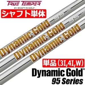 トゥルーテンパー DynamicGold 95 (ダイナミックゴールド95) スチールシャフト単品 [3I用、4I用、ウェッジ用]