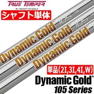 トゥルーテンパー DynamicGold 105 (ダイナミックゴールド105) スチールシャフト単品 [2I用、3I用、4I用、ウェッジ用]