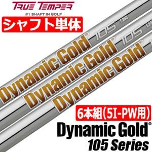 トゥルーテンパー DynamicGold 105 (ダイナミックゴールド105) スチールシャフト単品 [6本組/5I-PW用]