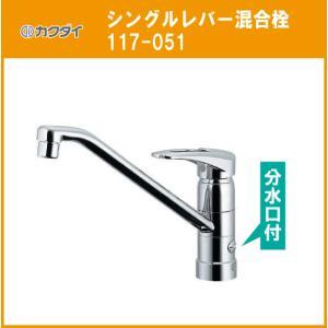 ■ システムキッチン用のシングルレバー混合栓です。 ■ 取付が簡単な上面施工タイプ ■ お湯と水の両...