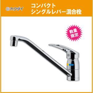 ■ システムキッチン用のワンホール シングルレバー混合栓です。 ■ お湯のムダ使いを防ぐ、給湯制限機...