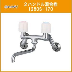 ■ 台所・風呂用の湯水混合栓です。 ■ 品番:1280S-170
