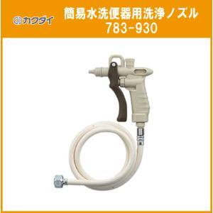 ■ 簡易水洗便器用洗浄ノズルとホースのセットです。 ■ 清掃用の直射と止水、上部つまみで流量調節がで...