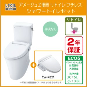 リクシル LIXIL INAX アメージュZ便器 リトイレ フチレス 手洗なし シャワートイレ(CW-KB21)セット BC-ZA10H,DT-ZA150H,CW-KB21|jyu-setsu