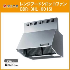 富士工業 レンジフードシロッコファン(シルバー) 幅:600mm 高さ:600mm BDR-3HL-601SI|jyu-setsu