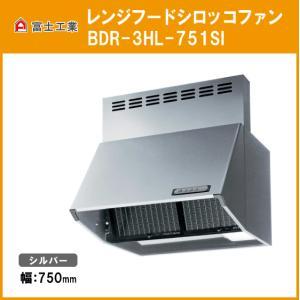 富士工業 レンジフードシロッコファン(シルバー) 幅:750mm 高さ:600mm BDR-3HL-751SI|jyu-setsu