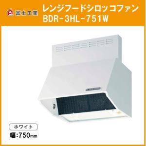 富士工業 レンジフードシロッコファン(ホワイト) 幅:750mm 高さ:600mm BDR-3HL-751W|jyu-setsu