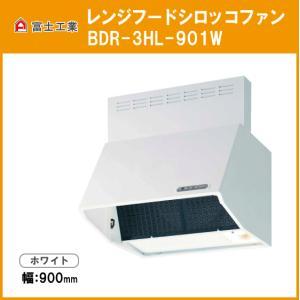 富士工業 レンジフードシロッコファン(ホワイト) 幅:900mm 高さ:600mm BDR-3HL-901W|jyu-setsu