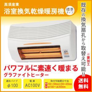 タカス 浴室換気乾燥暖房機 BF-861RGA...