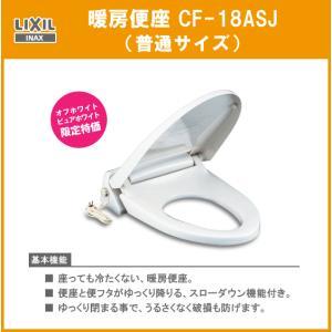 リクシル LIXIL INAX リクシル 暖房便座(普通サイズ) CF-18ASJ カラー:オフホワイト・ピュアホワイト限定