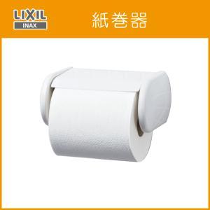 リクシル LIXIL INAX 紙巻器 CF-AA22H|jyu-setsu