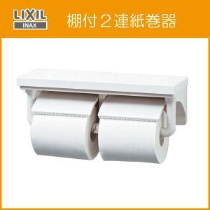 リクシル LIXIL INAX インテリアリモコン専用紙巻器 CF-AA64/WA|jyu-setsu