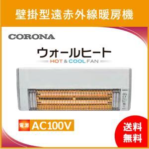 コロナ CHK-C126A ウォールヒート 壁掛型遠赤外線暖...