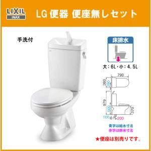リクシル LIXIL INAX LG便器(手洗付)・便座無し C-100S,DT-4850|jyu-setsu
