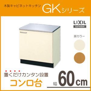 【品番】 ・アイボリー:GKF-K-60KL ・アイボリー:GKF-K-60KR ・ライトオーク:G...