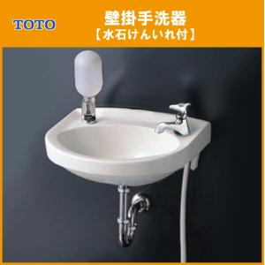 TOTO 平付壁掛手洗器 水石けん入れ付(壁給水・壁排水) L30DMセット 洗面器 小型 洗面所|jyu-setsu