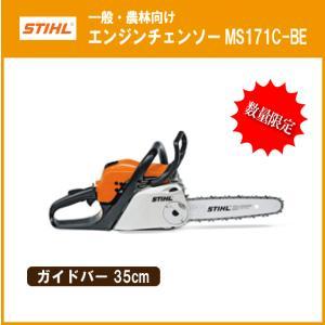 スチール STIHL チェンソー MS171C-BE ガイドバー35cm 在庫処分 数量限定品 チェーンソー|jyu-setsu