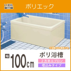 リクシル LIXIL INAX ポリ浴槽 ポリエック 幅:1000(埋め込みタイプ) Lタイプ PB-1001BL/L11|jyu-setsu