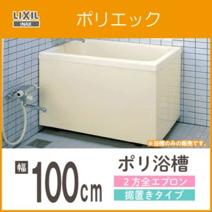 リクシル LIXIL INAX ポリ浴槽 ポリエック 幅:1000(据置タイプ) Lタイプ PB-1002BL/L11|jyu-setsu