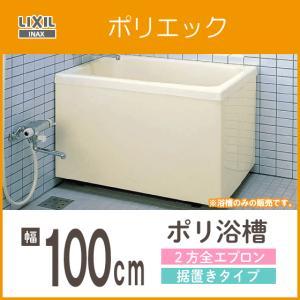 リクシル LIXIL INAX ポリ浴槽 ポリエック 幅:1000(据置タイプ) Rタイプ PB-1002BR/L11|jyu-setsu
