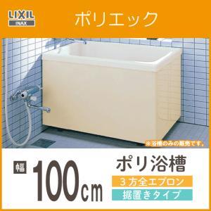 リクシル LIXIL INAX ポリ浴槽 ポリエック 幅:1000(据置タイプ) LタイプRタイプ兼用 PB-1002C/L11|jyu-setsu