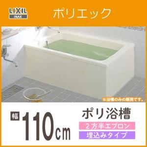 リクシル LIXIL INAX ポリ浴槽 ポリエック 幅:1100(埋め込みタイプ) Lタイプ PB-1111BL/L11|jyu-setsu