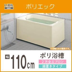リクシル LIXIL INAX ポリ浴槽 ポリエック 幅:1100(据置タイプ) Lタイプ PB-1112BL/L11|jyu-setsu