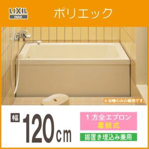 リクシル LIXIL INAX ポリ浴槽 ポリエック 幅:1200(据置・埋め込み兼用) Lタイプ PB-1202AL/L11-J2|jyu-setsu