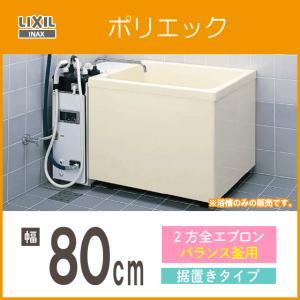 リクシル LIXIL INAX ポリ浴槽 ポリエック 幅:800(バランス釜用) Lタイプ PB-802B(BF)L/L11|jyu-setsu