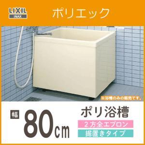 リクシル LIXIL INAX ポリ浴槽 ポリエック 幅:800(据置タイプ) Lタイプ PB-802BL/L11|jyu-setsu