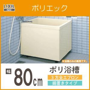 リクシル LIXIL INAX ポリ浴槽 ポリエック 幅:800(据置タイプ) LタイプRタイプ兼用 PB-802C/L11|jyu-setsu