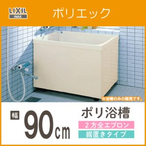 リクシル LIXIL INAX ポリ浴槽 ポリエック 幅:900(据置タイプ) Lタイプ PB-902BL/L11|jyu-setsu