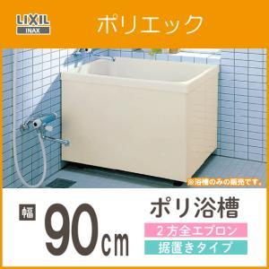 リクシル LIXIL INAX ポリ浴槽 ポリエック 幅:900(据置タイプ) Rタイプ PB-902BR/L11|jyu-setsu
