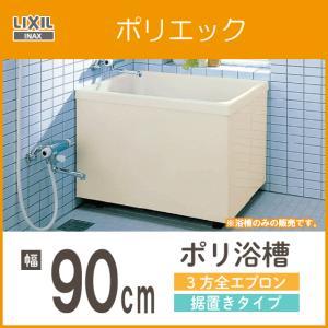 リクシル LIXIL INAX ポリ浴槽 ポリエック 幅:900(据置タイプ) LタイプRタイプ兼用 PB-902C/L11|jyu-setsu
