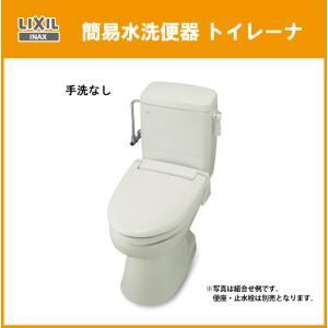 リクシル LIXIL INAX 簡易水洗便器 トイレーナ(手洗無し) TWC-3,TWT-3A ★送料無料★|jyu-setsu