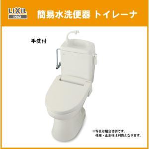 リクシル LIXIL INAX 簡易水洗便器 トイレーナ(手洗付) TWC-3,TWT-3B ★送料無料★|jyu-setsu