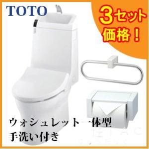 在庫有 TOTO ウォシュレット一体型トイレ ZJ 手洗い付き TCF9135L+CS343B 紙巻器+タオルリングもセット!!