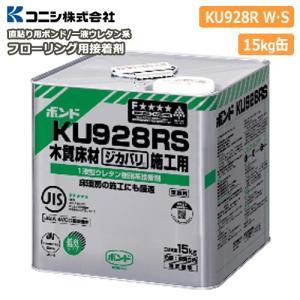 直貼り用フローリング接着剤・床用ボンドKU928R W・S 1液ウレタン樹脂系 15kg缶 コニシ