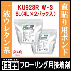 直貼り用フローリング接着剤 床用ボンドKU928R S・W 1液ウレタン樹脂系  4L(6kg)アル...