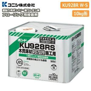 直貼り用フローリング接着剤 床用ボンドKU928R W・S 1液ウレタン樹脂系 10kg缶 コニシ