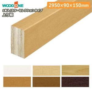 玄関廻り部材 上り框  2950×90×150mm  WOODONE ウッドワン 床材 フローリング