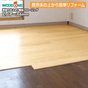 床 無垢フローリング ピノアース 6mm 6ミリ厚タイプ 浮造り 既存の床材の上から施工可能 簡単リフォーム 40枚 3.31平米入 WOODONE ウッドワン 床材 jyu-tus