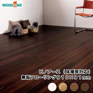 無垢フローリング ピノアース 床暖房対応  3尺タイプ 910× 91×12.0mm 40枚 3.31平米 1坪入WOODONE ウッドワン 床材 フローリング jyu-tus
