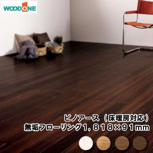 無垢フローリング ピノアース 床暖房対応  6尺タイプ  1818× 91×12.0mm 20枚 3.31平米 1坪入WOODONE ウッドワン 床材 フローリング jyu-tus