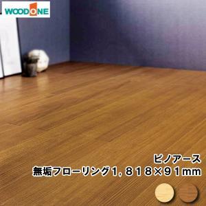 床 無垢フローリング ピノアース 浮造り FG9462S-K7-■ 1818×91×12mm 20枚 3.31平米 入りWOODONE ウッドワン 床材 フローリング jyu-tus
