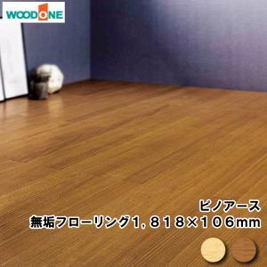 床 無垢フローリング ピノアース 浮造り FG9463S-K7-■ 1818×106×12mm 18枚 3.47平米 入りWOODONE ウッドワン 床材 フローリング jyu-tus