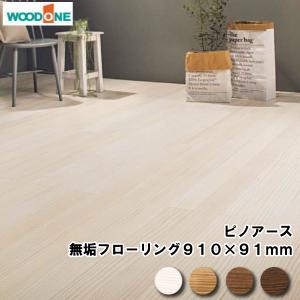 無垢フローリング ピノアース 3尺タイプ  910×91×12.0mm 40枚 3.31平米 1坪入ウッドワン WOODONE jyu-tus